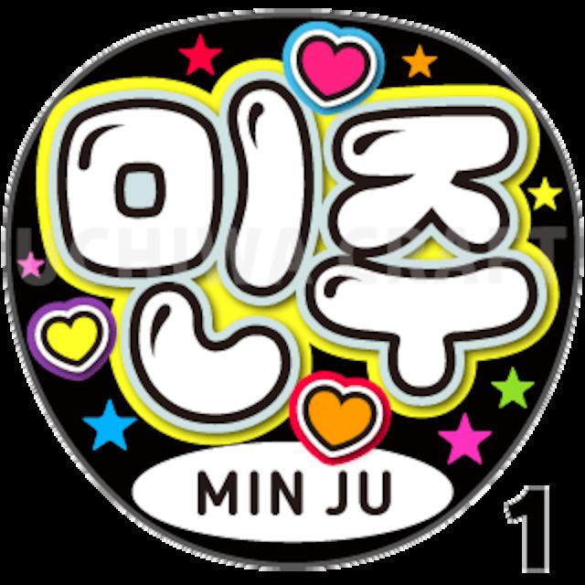 【プリントシール】【IZ*ONE(アイズワン)/ミンジュ】『민주』K-POPのコンサートやツアーに!手作り応援うちわでファンサをもらおう!!!
