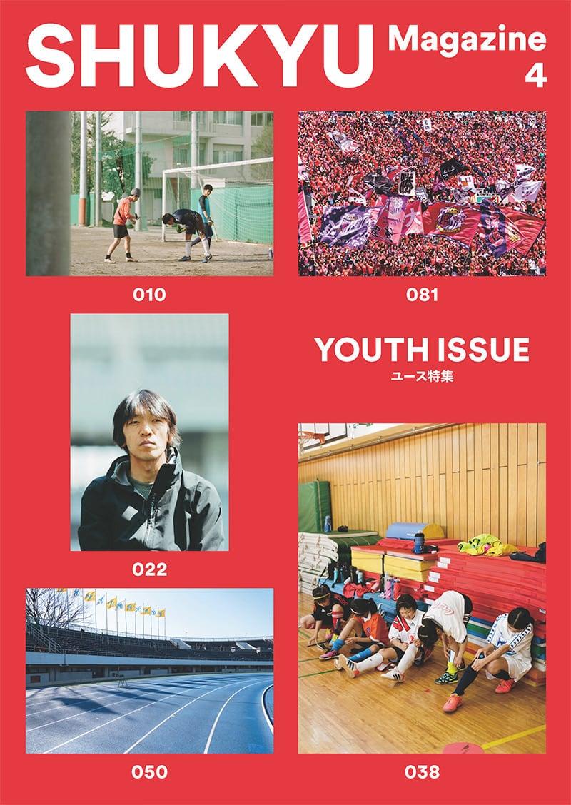 SHUKYU Magazine ROOTS ISSUE Vol.4 | SHUKYU MAGAZINE
