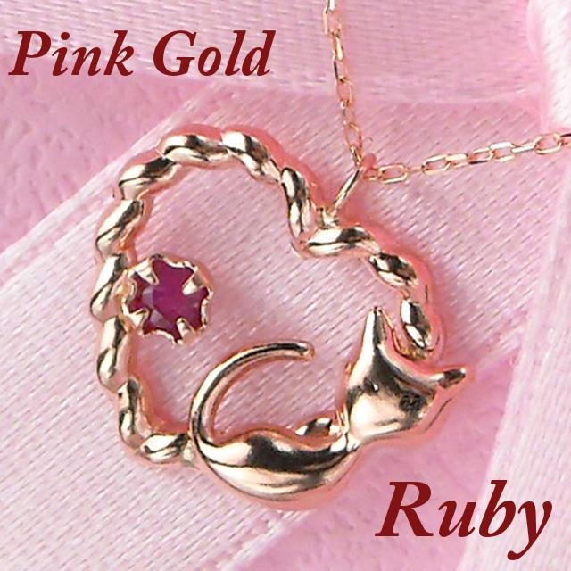 ルビー ネックレス 7月誕生石 一粒 猫 レディース 天然石 10金ピンクゴールド ハート