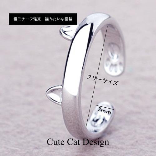【送料込み】猫みたいな指輪(メール便)