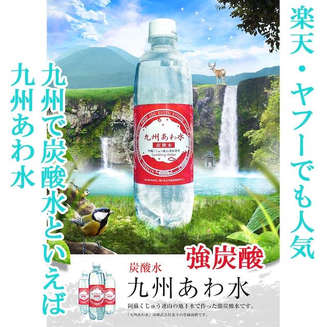 九州あわ水炭酸水 1.5L×8本入り 2ケース 送料別・税込