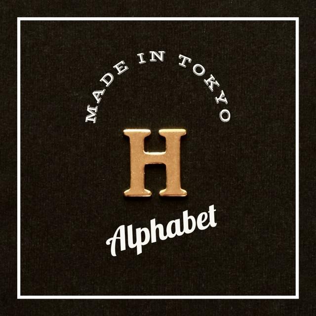 【2個】チャーム アルファベット「H」(日本製、真鍮、無垢)