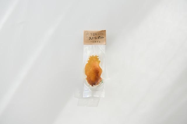 芋農家のつくるスイートポテト べにあずま