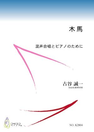 K2804 木馬(混声合唱,ピアノ/古谷誠一/楽譜)