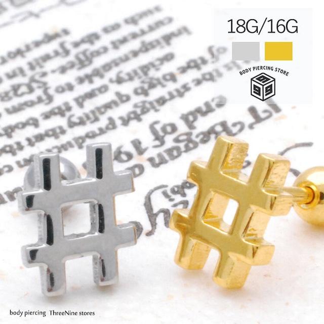 ボディピアス 18G 16G シャープ 記号 シンプル 耳たぶ 軟骨ピアス 兼用 TPB060