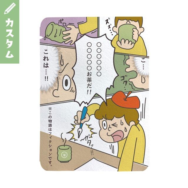 【カスタム対応】漫画柄(10個セット)_cg003|オリジナルメッセージプチギフト茶