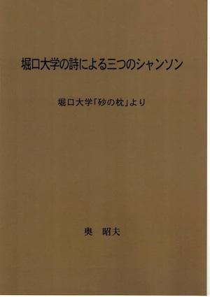 O06i99 堀口大学の詩による三つのシャンソン(ピアノ、歌/奥昭夫/楽譜)