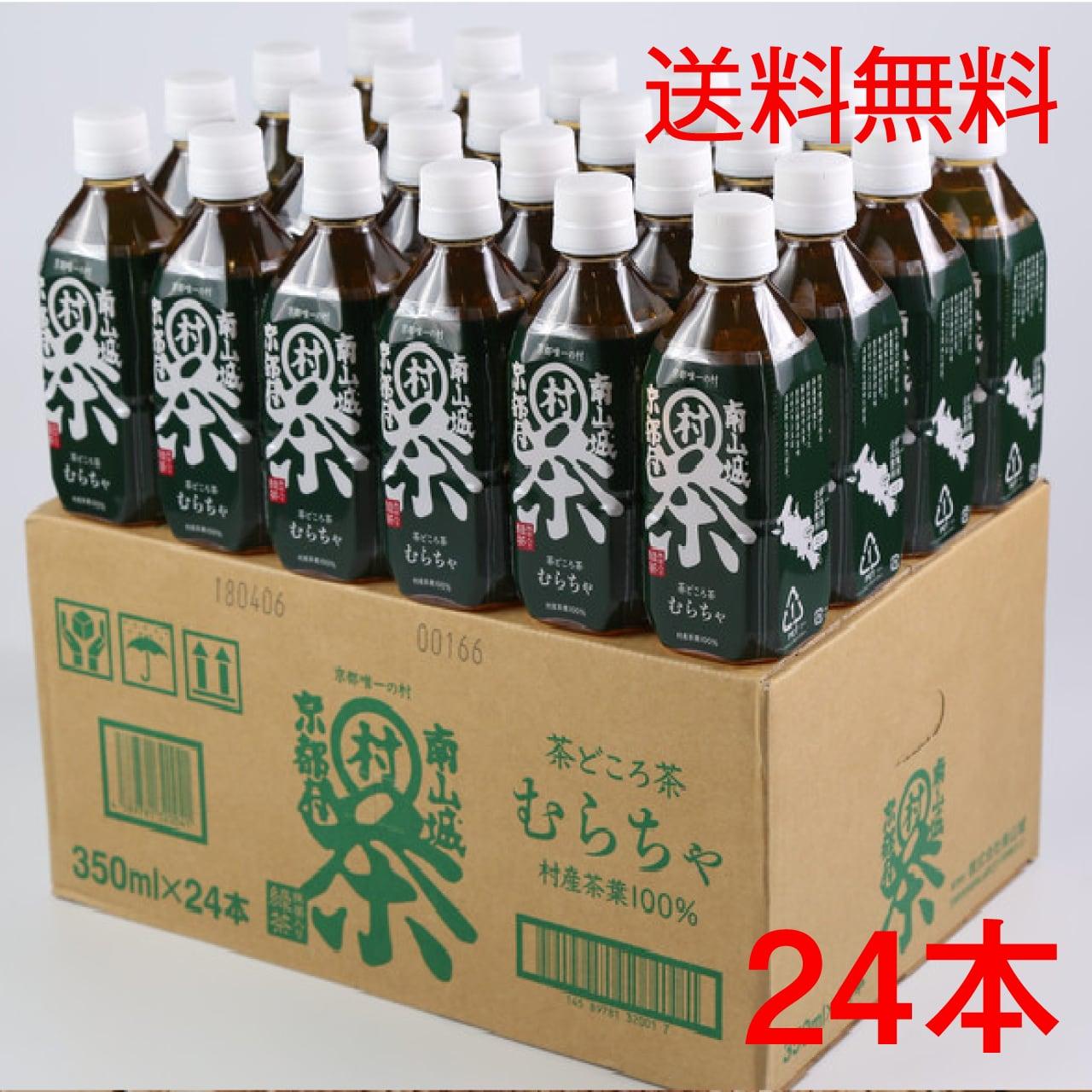 むらちゃペットボトル 緑茶 (24本)
