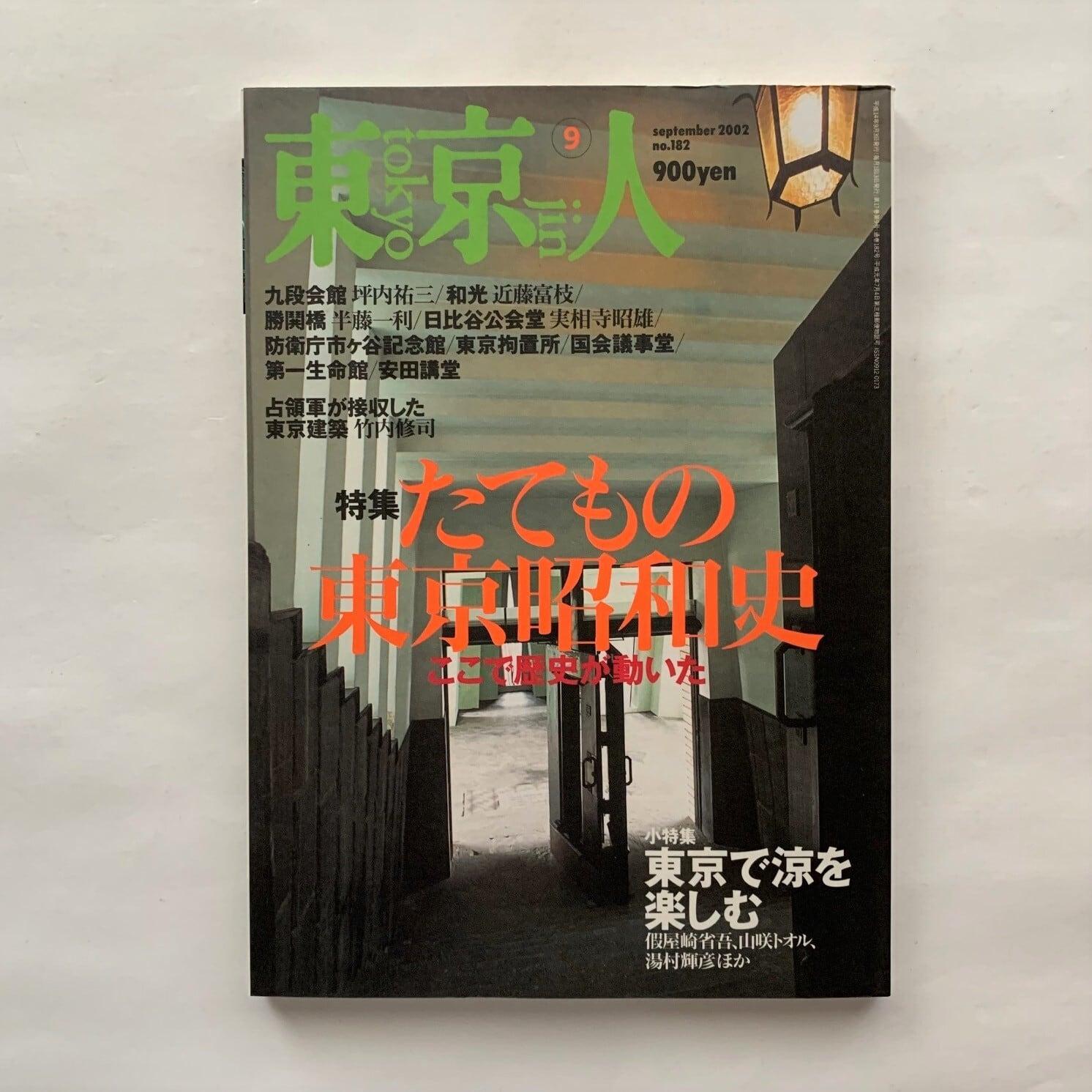たてもの東京昭和史 / 東京人 / 2001年9月号  / no.182
