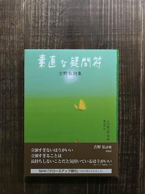素直な疑問符/吉野弘