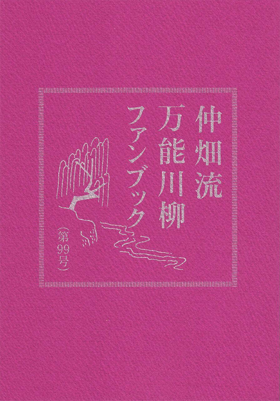 万能川柳ファンブック<第99号>
