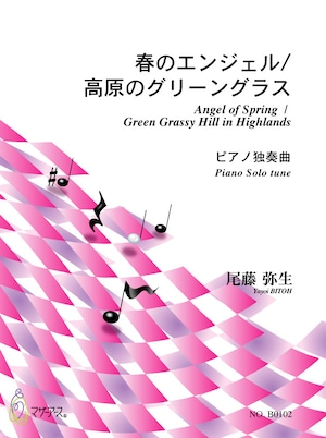 B0102 春のエンジェル/ 高原のグリーングラス(ピアノソロ/尾藤弥生/楽譜)