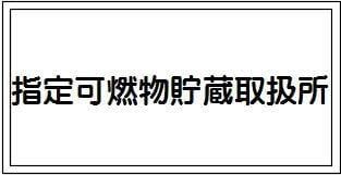 指定可燃物貯蔵取扱所 ラミプレート KHY36