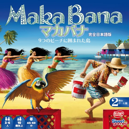 マカバナ 完全日本語版