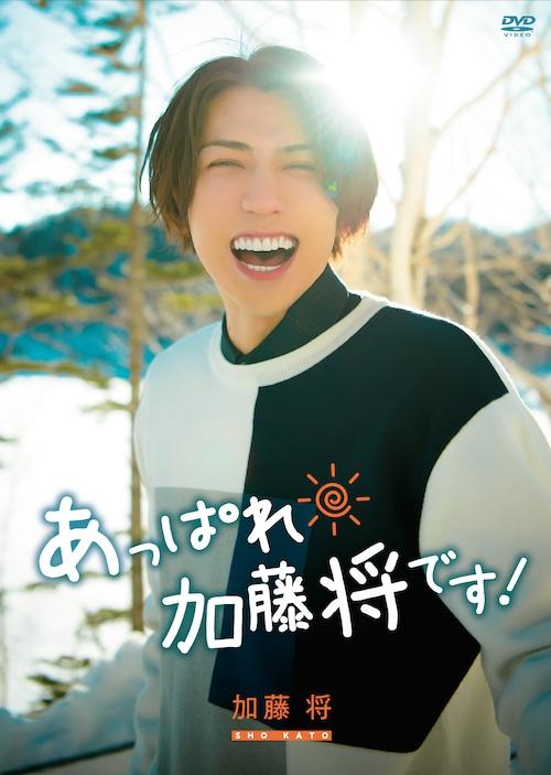 加藤将1st DVD『あっぱれ☀加藤将です!』