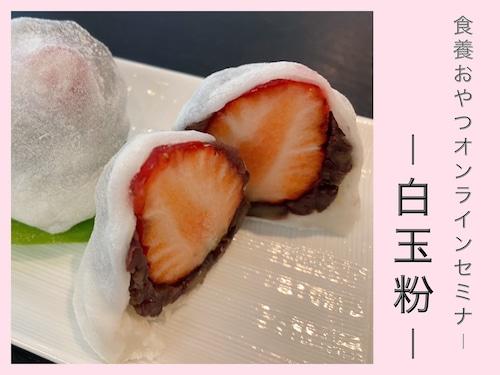食養おやつオンラインセミナー ~ 2月 / 白玉粉 ~