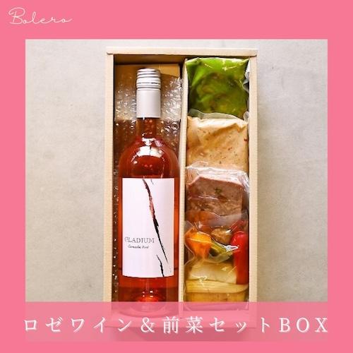 【送料無料】ソムリエ厳選ロゼと人気の前菜セットBOX(フレンチ惣菜 テリーヌ ワイン)【冷蔵便】