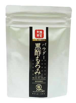 黒酢もろみパウダー 30g【送料無料】