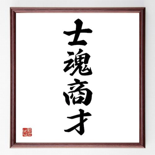 四字熟語書道色紙『士魂商才』額付き/受注後直筆(千言堂)Z6275
