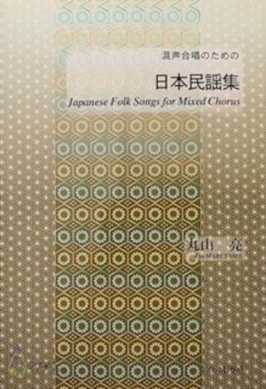 M1603 日本民謡集(混声合唱/丸山亮/楽譜)