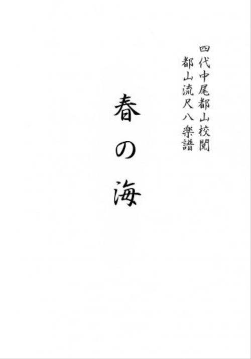T32i313 春の海(尺八/宮城道雄/楽譜)