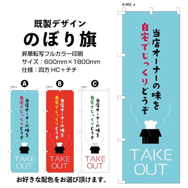 TAKE OUT【A-003】