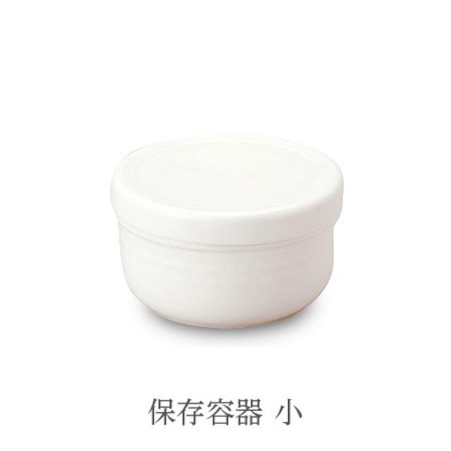 森修焼 保存容器(小)[宅急便]