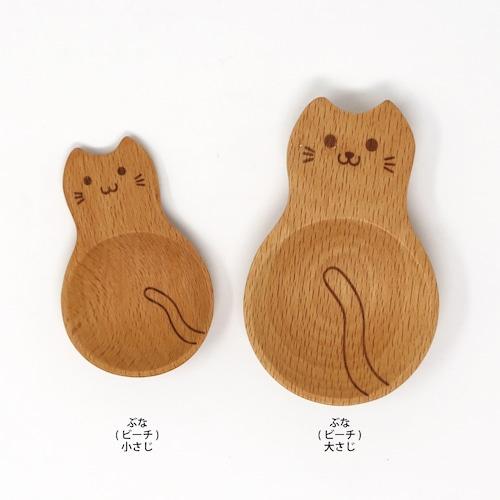 猫計量スプーン(ぶな)大さじ小さじセット