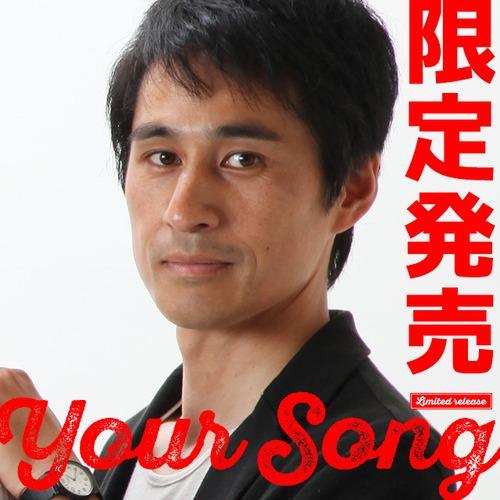 限定1名 Your Song ミニ・アルバムCD:2曲