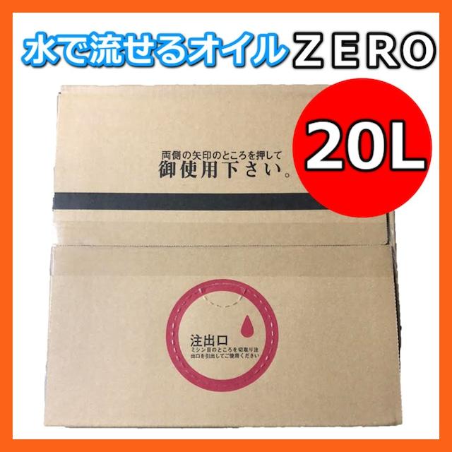 【20リットル新発売】水で流せるオイル ZERO 税込み価格!