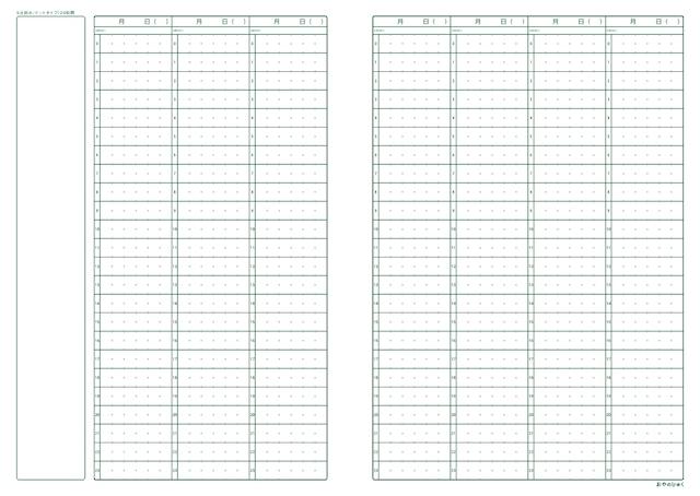 「おやのじゅく」オリジナル週間スケジューラー PDF2種(A3判・A4判対応)