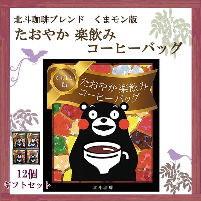 北斗珈琲ブレンドくまモン版 たおやか楽飲みコーヒーバッグ 12個 箱入り 2,700円 (送料・税込み)