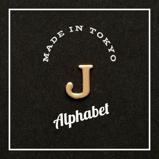 【2個】チャーム アルファベット「J」(日本製、真鍮、無垢)