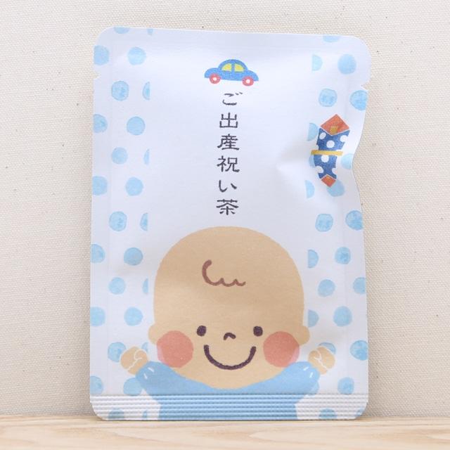 ご出産祝い茶(男の子)|ごあいさつ茶|三年番茶ティーバッグ1包入り