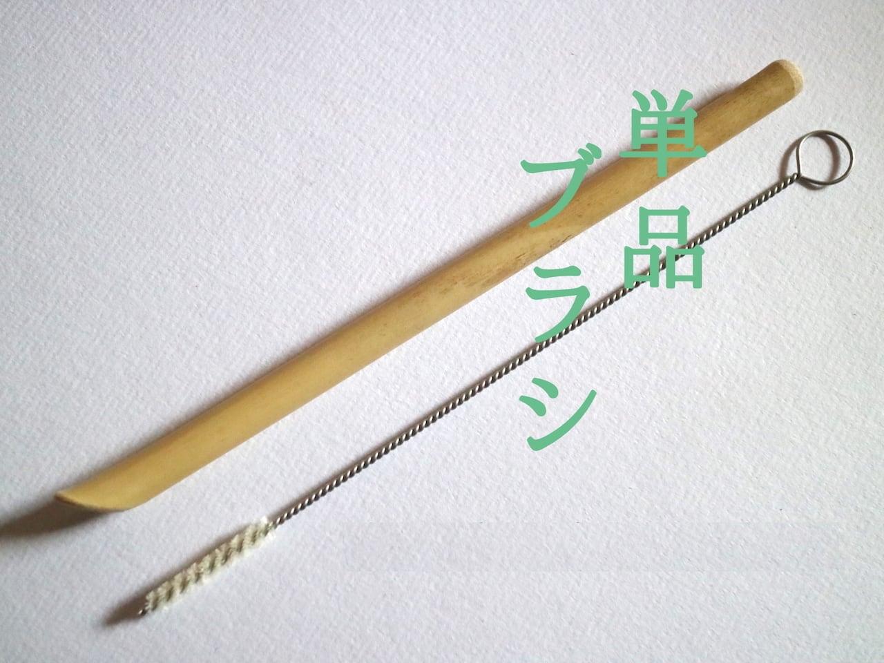 子供竹ストロー15cm_レ先(ブラシセット)