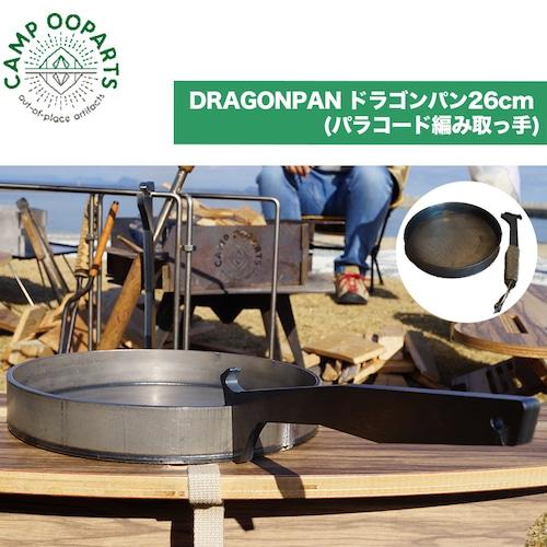 CAMPOOPARTS キャンプオーパーツ DRAGONPAN ドラゴンパン 26cm(パラコード編み取っ手)アイアンフライパンセット アウトドア キャンプ バーベキュー BBQ 焚き火