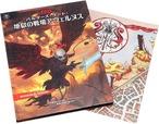 D&D第5版 バルダーズ・ゲート:地獄の戦場アヴェルヌス