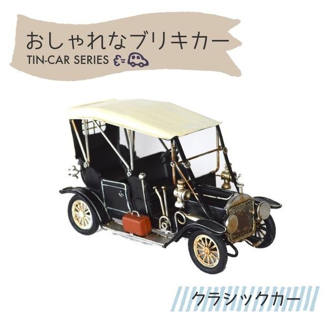 ブリキカー クラシックカー 43028 ブリキ おもちゃ 車 アンティーク レトロ 置き物 オブジェ インテリアグッズ ディスプレイ ミニチュア ブリキのおもちゃ コレクション ビンテージ ノスタルジック フィギュア