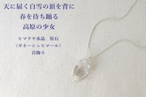 (thank-you!sold out!)ヒマラヤ水晶原石 首飾り