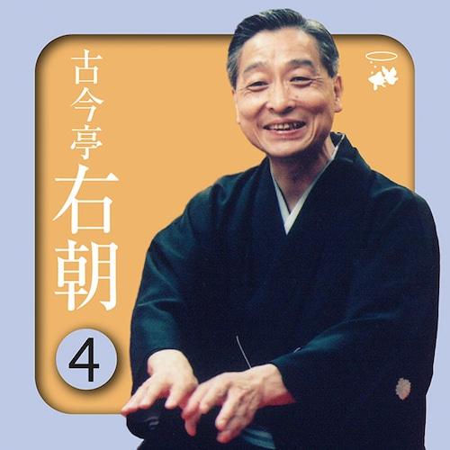 古今亭右朝・4(2枚組CD)