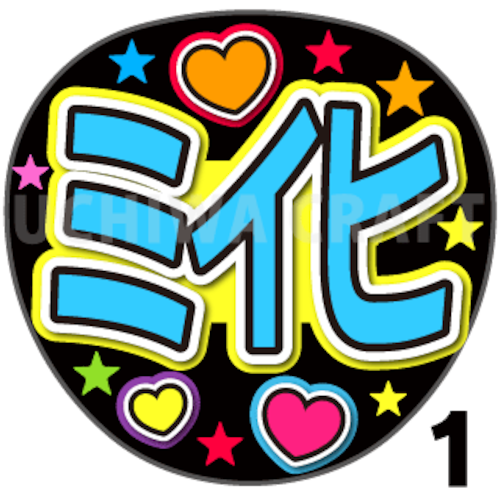 【プリントシール】【NiziU(ニジュー)/鈴野未光】『ミイヒ』コンサートやライブに!手作り応援うちわでファンサをもらおう!!!