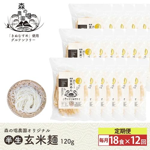 【定期便】 森の唱オリジナル!玄米めん18食セット/月一回×12カ月
