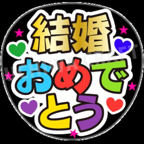 【プリントシール】『結婚おめでとう』コンサートやライブに!手作り応援うちわでファンサをもらおう!!!