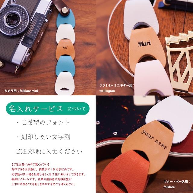 【名入れ商品】ストラップ用ウロコパーツ1枚/Natural