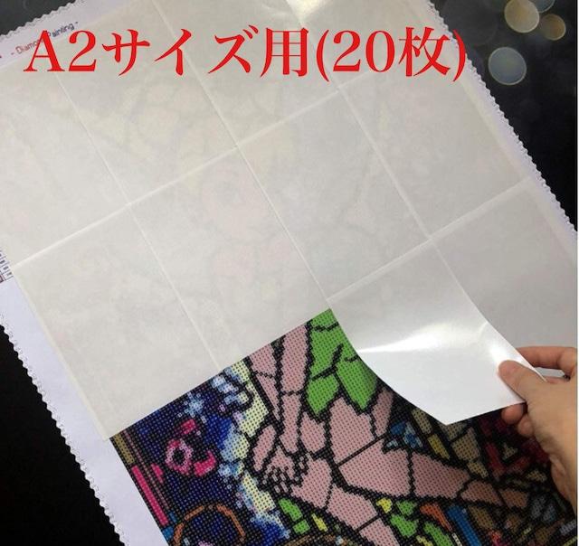 再入荷‼️A2サイズ【剥離紙 20枚セット】ダイヤモンドアート