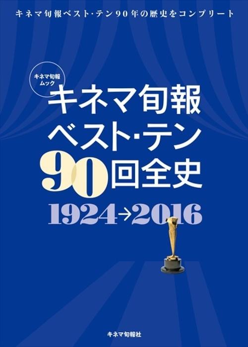 キネマ旬報ベスト・テン90回全史 1924-2016