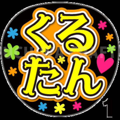 【プリントシール】【HKT48/研究生/竹本くるみ】『くるたん』コンサートや劇場公演に!手作り応援うちわで推しメンからファンサをもらおう!!