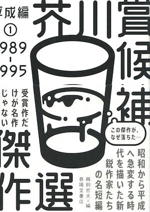 芥川賞候補傑作選 平成編① 1989-1995