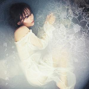 3rdデュオアルバム「雨ノチ明日芽吹ク」