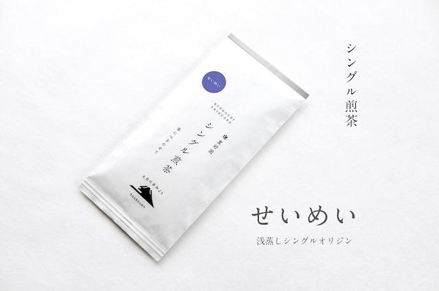 シングル煎茶【せいめい】80g